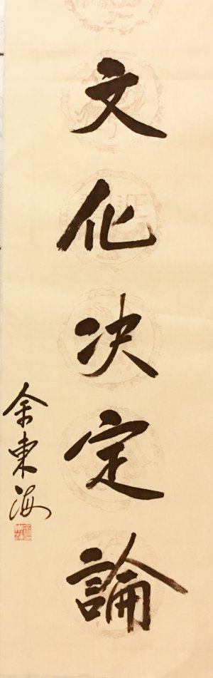 余东海:打倒极权主义,重建中华文明