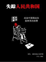 长沙维权NGO负责人失踪超24小时,上周曾赴香港