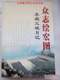王维洛:建议李鹏家族将李鹏日记赠送北京大学或者清华大学公开供民众阅读