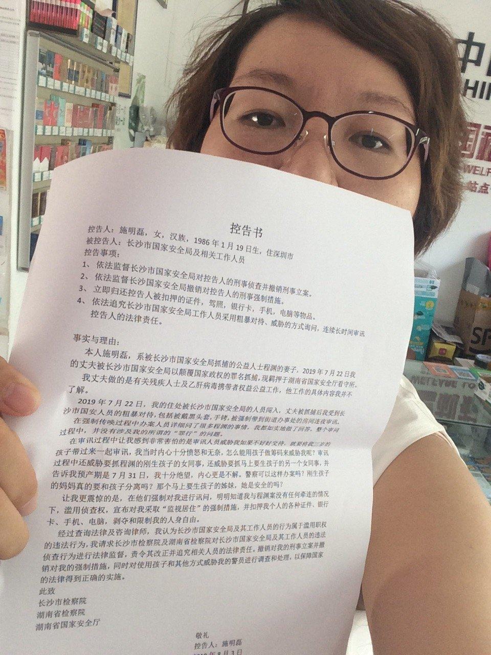 施明磊: 控告书