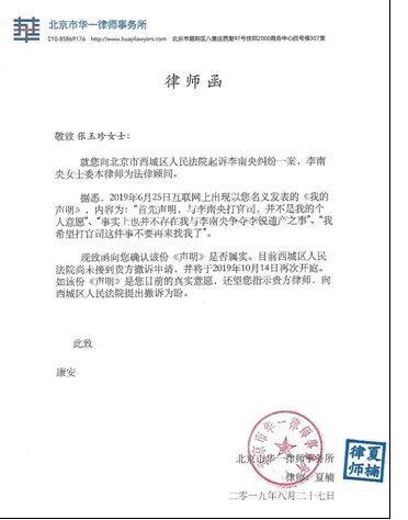 李南央:张玉珍起诉李南央案跟进报导(七)