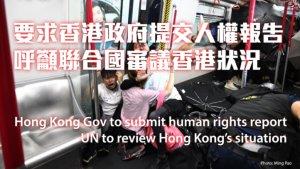 要求港府交人權報告、呼籲聯合國審議香港狀況(中英文)