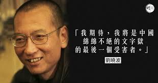 刘晓波:接受竞选理事提名的说明
