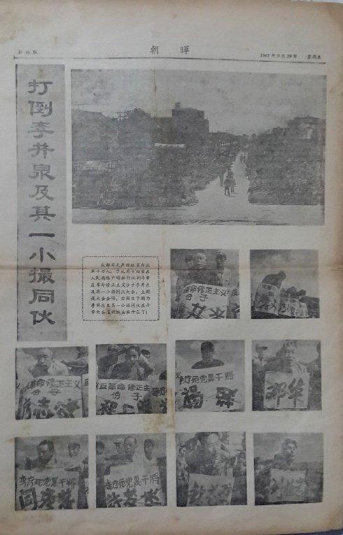 蔡楚:传闻刘鹤要升官,使我想起见到他父亲刘植岩的惨状