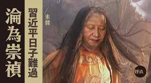 """一真溅雪:中共建政七十年""""庆典""""观感"""
