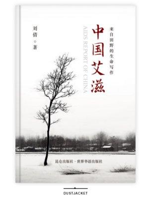 孔黎霞:《中国艾滋》推荐序