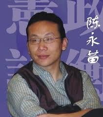 陈永苗:你们的历史与我们民进党无关
