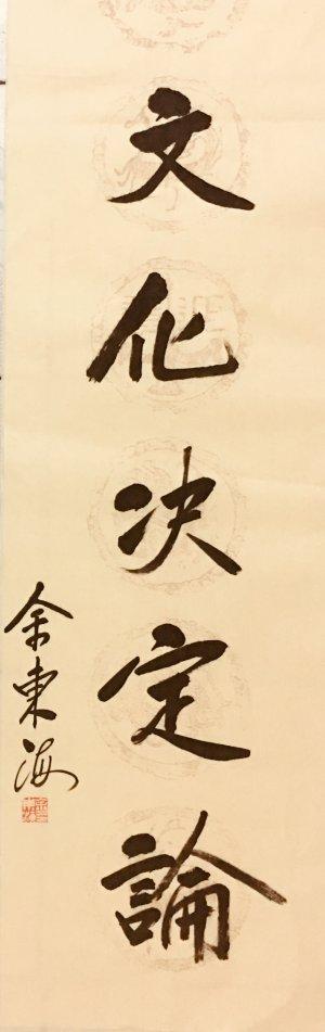 余东海:澄清公私观的四大谬误