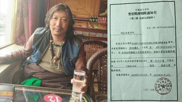 桑杰嘉: 揭露地方官员腐败藏人遭报复被判重刑7年