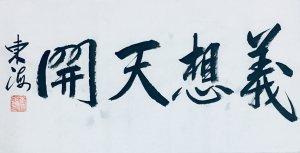 余东海:救民救国第一要务