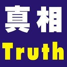 罗祖田:中共党员确应学习党史