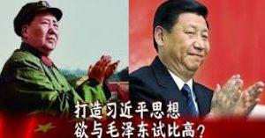 """朱民泽:习若与毛试比高,平语近人更风骚--正确解读""""中共百年百句语录"""""""