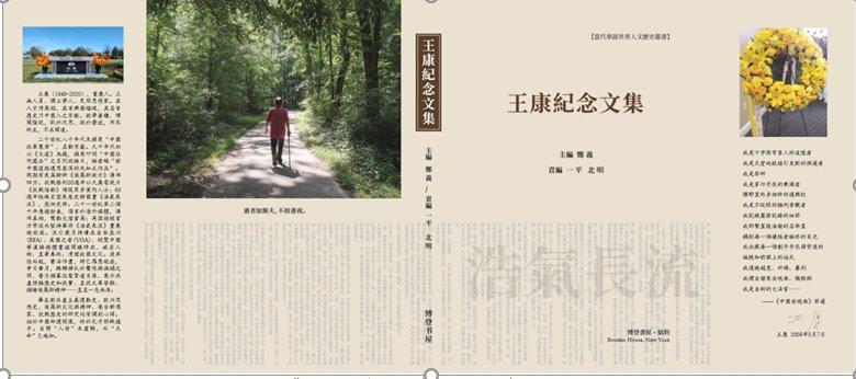 北明:《王康紀念文集》前言