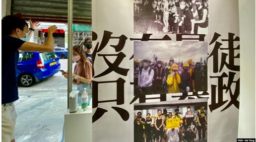 施英:一周新闻聚焦:香港及世界各地纪念反送中两周年
