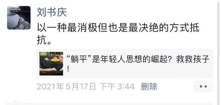 """刘书庆:理中客看""""躺平""""和""""内卷"""""""