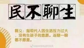 余东海:人民何以不聊生,民不聊生谁之罪?