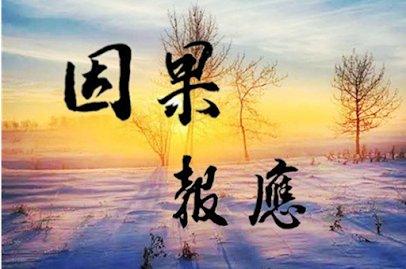 朱民泽:中国历史上的因果与巧合、吊诡与诅咒