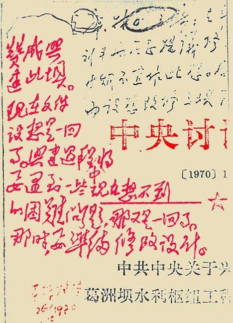 王维洛:《中国共产党一百年大事记》的欺骗与撒谎(一)——再论没有六四暴力镇压就没有三峡工程