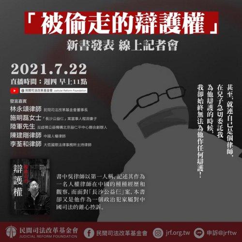 家屬著書控訴中國司法