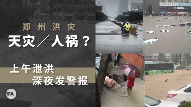 RFA:常庄水库泄洪14小时未发预警
