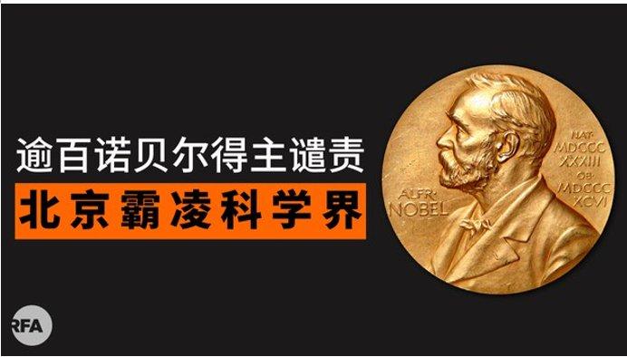 施英:一周新闻聚焦:中共出手阻达赖喇嘛李远哲演说,逾百诺贝尔得主谴责北京霸凌科学界