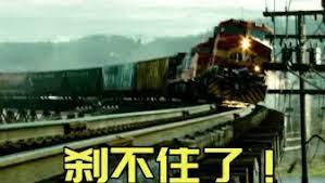 罗祖田:再谈红朝改开:失控了的列车
