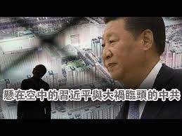 张杰:悬在空中的习近平与大祸临头的中共