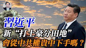 """朱民泽:习近平的""""共同富裕""""最终目的""""劫富济党""""--论中共军阀从""""抢贫救党""""、""""杀农肥党""""、""""劫富济党""""的历史演变"""