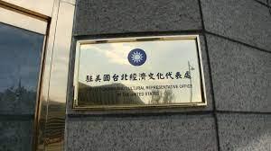 报道称白宫考虑允许台湾驻美代表处更名,美台国安高官在华盛顿近郊会谈