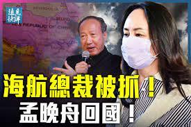 张杰:海航董事长陈峰为何被抓捕??孟晚舟获释是谁的胜利?