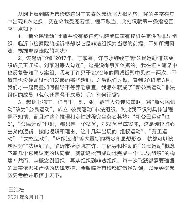 王江松:许丁面临重判,当事人三点声明