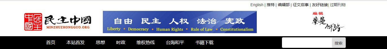 民主中国网站被美国国会图书馆纳入图书馆馆藏(中英文)
