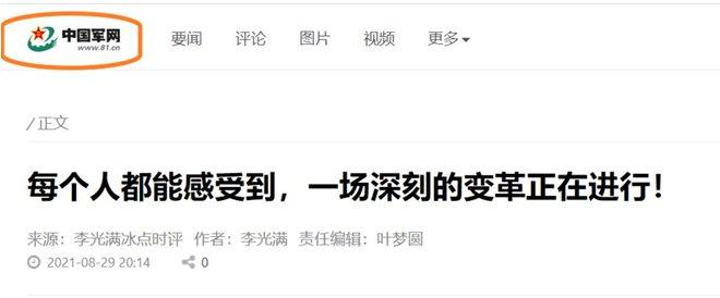 """施英:一周新闻聚焦:""""深刻的变革""""吹响二次文革号角?胡锡进反驳李光满为哪般?"""