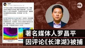 RFA:著名媒体人罗昌平因评论《长津湖》被捕