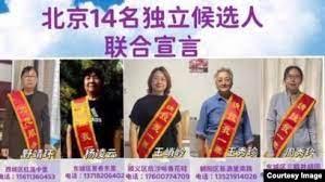 北京709案维权律师家属等14公民宣布独立参选区县人大代表选举